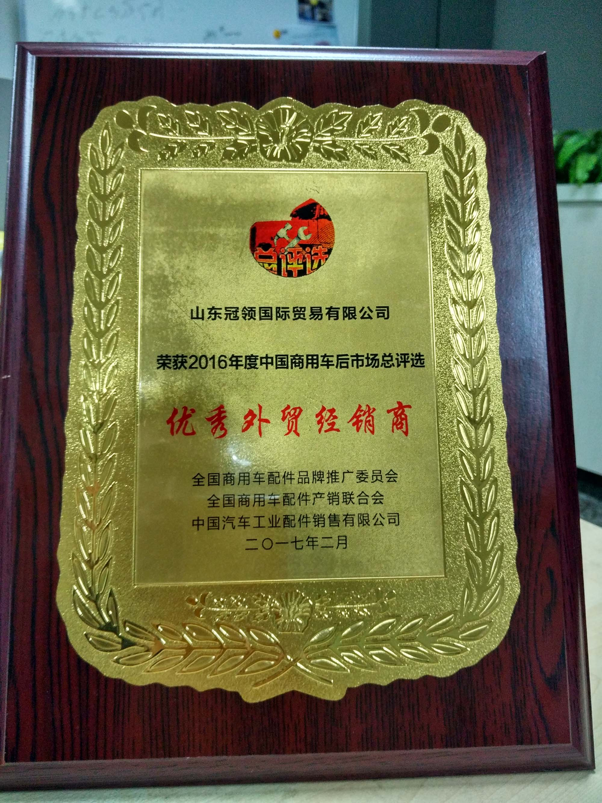Top Lead Won the Excellent International Trading Dealer in Feb, 2017.